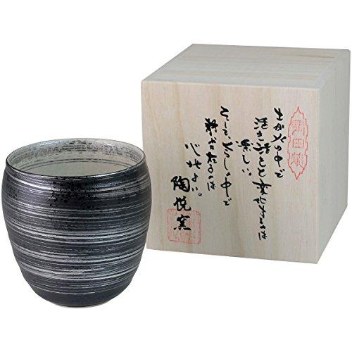 有田焼 陶悦窯 銀刷毛 焼酎カップ (約370cc)...
