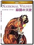 緑園の天使(National Velvet) [DVD]劇場版(4:3)【超高画質名作映画シリーズ34】 デジタルリマスター版