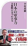 日本の軍事力 自衛隊の本当の実力 (ベスト新書)