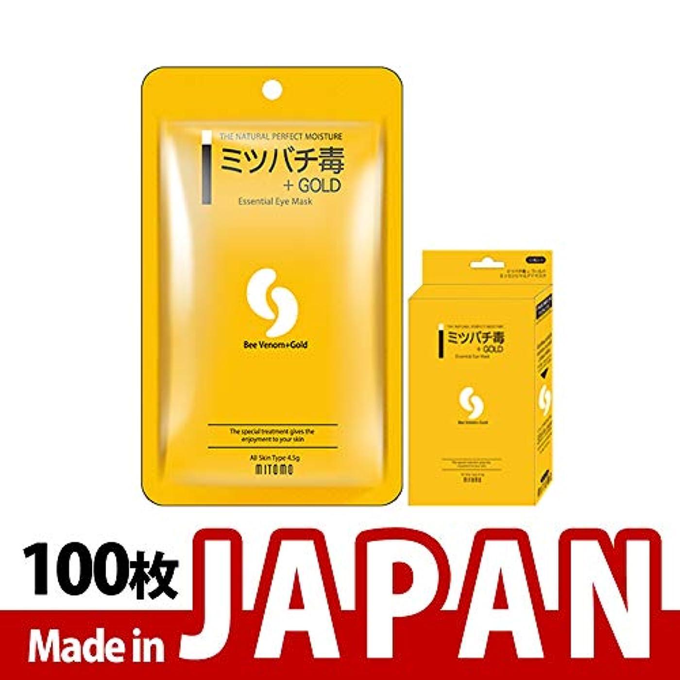 ボーカル首スカルクMITOMO【MC002-A-0】日本製シートマスク/10枚入り/100枚/美容液/マスクパック/送料無料