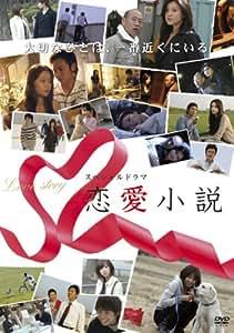 スペシャルドラマ 恋愛小説 [DVD]