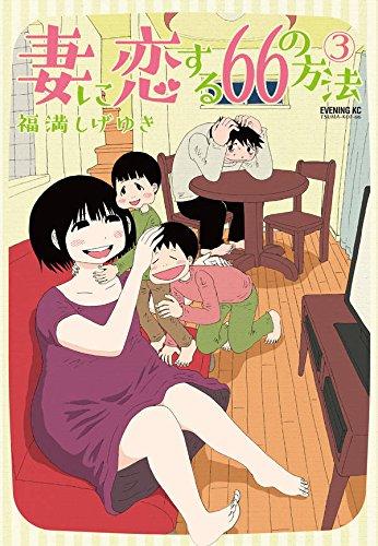 妻に恋する66の方法(3) (イブニングKC)