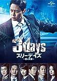 劇場版 スリーデイズ~愛と正義~ DVD【未公開特典映像付き】[DVD]