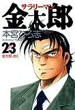 サラリーマン金太郎 第23巻