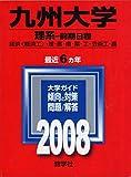 九州大学(理系-前期日程) 2008