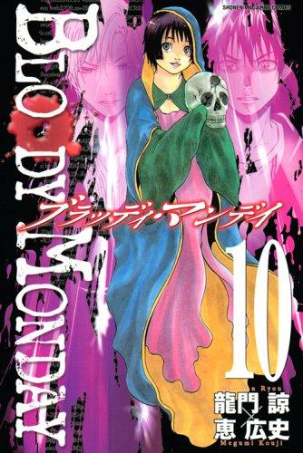 BLOODY MONDAY(10) (講談社コミックス)の詳細を見る
