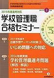 別冊 教職研修 2015年 02月号 [雑誌]