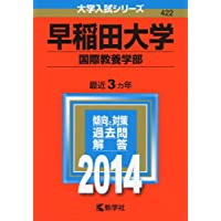 早稲田大学(国際教養学部) (2014年版 大学入試シリーズ)