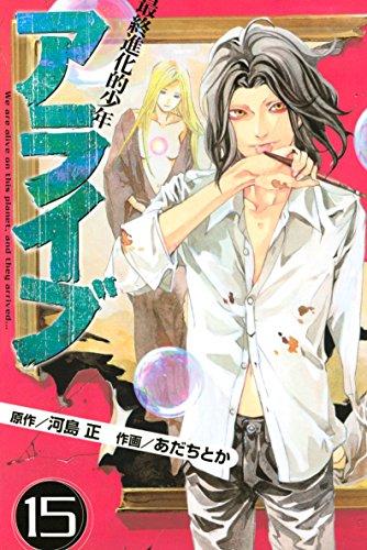 アライブ 最終進化的少年(15) (月刊少年マガジンコミックス)