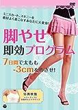 脚やせ即効プログラム~7日間で太もも-3cmをめざせ![DVD]