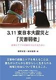 3.11東日本大震災と「災害弱者」 (避難とケアの経験を共有するために) 藤野好美・細田重憲編