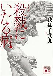 新装版 殺戮にいたる病 (講談社文庫)
