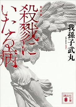 [我孫子武丸]の新装版 殺戮にいたる病 (講談社文庫)