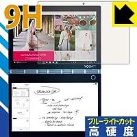 9Hフィルムにブルーライトカットもプラス 9H高硬度[ブルーライトカット]保護フィルム Yoga Book C930 (IPS液晶ディスプレイ用) 日本製