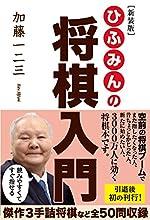 [新装版]ひふみんの将棋入門