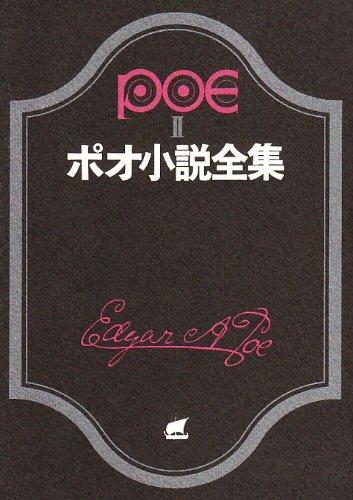 ポオ小説全集 2 (創元推理文庫 522-2)の詳細を見る