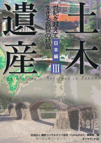 土木遺産Ⅲ―世紀を越えて生きる叡智の結晶 日本編の詳細を見る