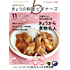 NHK きょうの料理 ビギナーズ 2017年 11月号 [雑誌] (NHKテキスト)