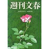 週刊文春 2014年 10/23号 [雑誌]
