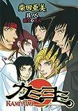カミヨミ 8 (Gファンタジーコミックススーパー)