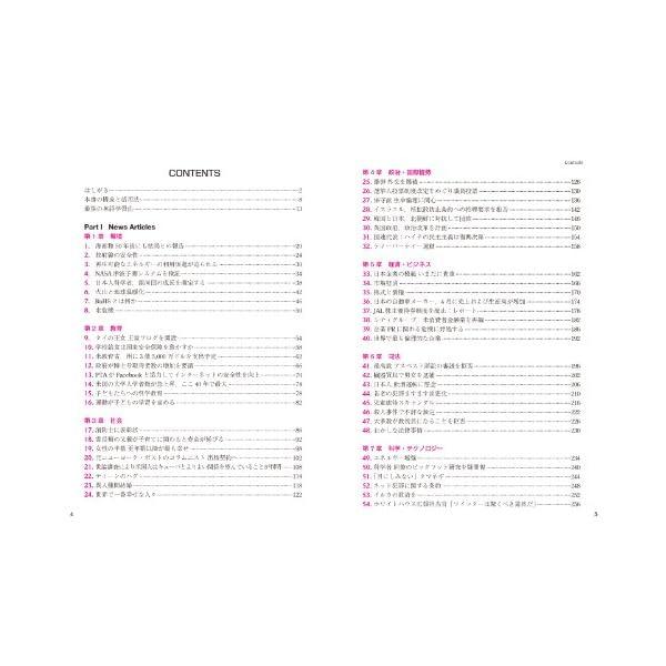 速読速聴・英単語 Core 1900 ver.4の紹介画像2