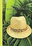 アダンの葉で編む 琉球パナマ帽の作り方
