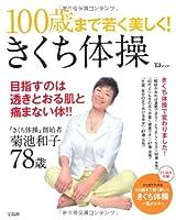 100歳まで若く美しく! きくち体操 (TJMOOK)