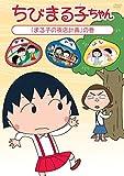 ちびまる子ちゃん「まる子の夜店計画」の巻[DVD]