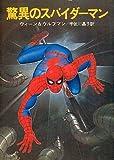驚異のスパイダーマン (ハヤカワ文庫Jr)