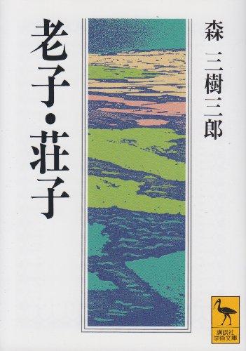 [画像:老子・荘子 (講談社学術文庫)]
