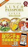 ランチパスポート池袋版 Vol.2