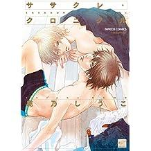 ササクレ・クロニクル 【電子限定特典付き】 (バンブーコミックス 麗人セレクション)
