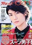 ザテレビジョンHOMME Vol.8  カドカワムック (カドカワムック 316 月刊ザテレビジョン別冊)