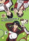 TVアニメ『新テニスの王子様』公式ビジュアルブック (ジャンプコミックス)