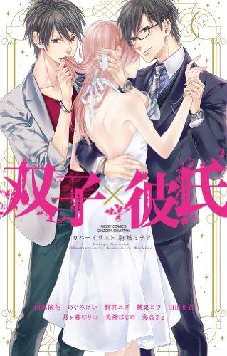 双子×彼氏 (ミッシィコミックスYLC Collection)の詳細を見る