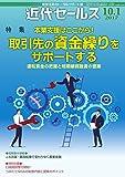 近代セールス 10月1日号 (2017-09-20) [雑誌]