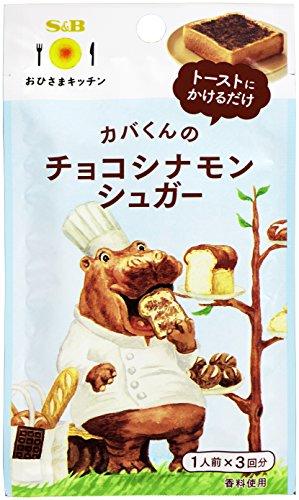 S&B おひさまキッチン チョコシナモンシュガー 6g×5個