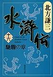 水滸伝 十六 馳驟の章 (集英社文庫)
