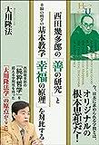 西田幾多郎の『善の研究』と幸福の科学の基本教学『幸福の原理』を対比する 公開霊言シリーズ