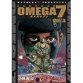 OMEGA7 VOL.3(オメガ7 VOL.3)