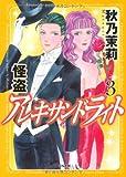 怪盗アレキサンドライト (3) (ぶんか社コミックス)