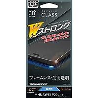 ラスタバナナ HUAWEI P20 lite HWV32 フィルム 曲面保護 強化ガラス Wストロング 高光沢 3D フルクリア ファーウェイ P20 ライト 液晶保護フィルム WC1230P20L