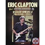 エリック・クラプトン ブルース・ギター・カラオケ