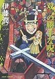 伊藤潤二傑作集(3) 双一の勝手な呪い (朝日コミックス)