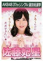 AKB48 公式生写真 37thシングル 選抜総選挙 ラブラドール・レトリバー 劇場盤 【佐藤妃星】