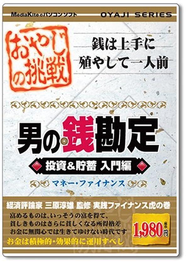 取り付け計器キャプテンブライおやじシリーズ「男の銭勘定 投資&貯金 入門編」