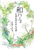 和ハーブ にほんのたからもの 日本古来の美と健康の秘密を楽しく読んで学べるテキスト