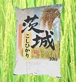 【精米】茨城県産 白米 コシヒカリ 10kg 平成28年産
