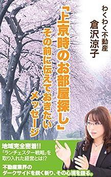 [倉沢涼子]のわくわく不動産・倉沢涼子「上京時のお部屋探し」: その前に伝えておきたいメッセージ