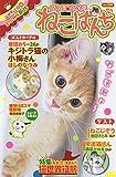 ねこぱんち 猫世界征服号 (にゃんCOMI廉価版コミック)